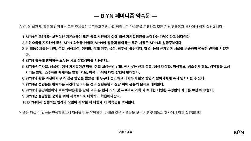 BIYN re-launch2.002